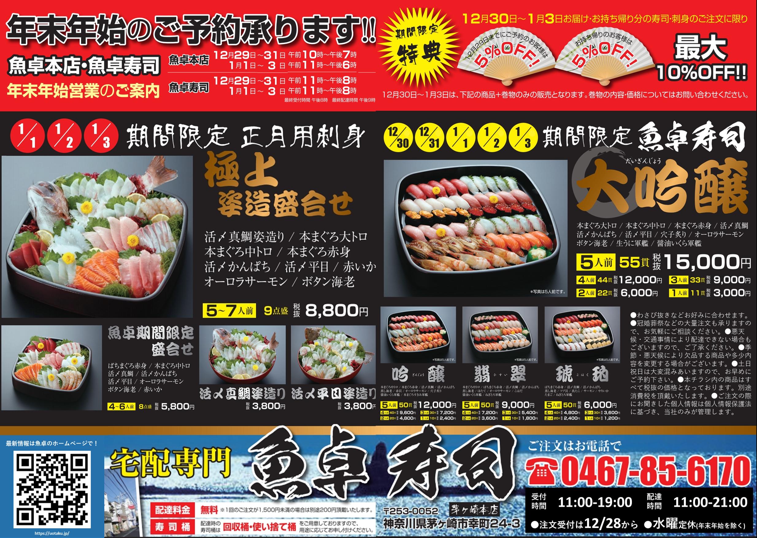 【魚卓】年末年始のお寿司 & 正月のお刺身ご予約チラシ