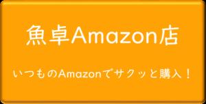 魚卓Amazon店