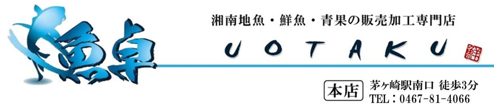 湘南茅ヶ崎の魚屋「魚卓(うおたく)」【公式】